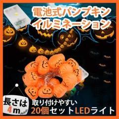 "Thumbnail of ""ハロウィン パンプキン カボチャ ライト 20球 長さ4m 電池式"""