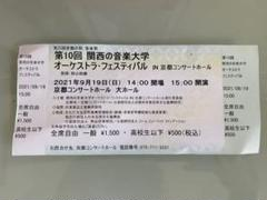 "Thumbnail of ""関西の音楽大学オーケストラフェスティバル チケット"""