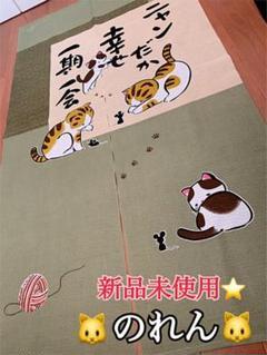 "Thumbnail of ""【新品未使用⭐️】可愛い 猫ちゃん のれん"""