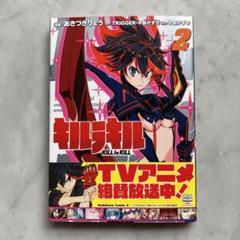 "Thumbnail of ""キルラキル (2) 初版"""