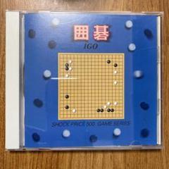 "Thumbnail of ""囲碁"""