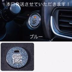 """Thumbnail of """"エンジン プッシュ スタート スイッチ ラインストーン ブルー"""""""