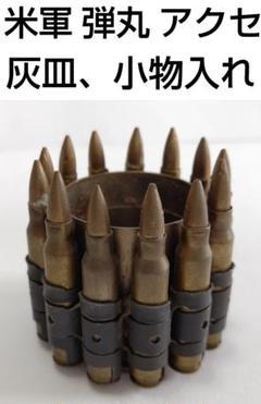 "Thumbnail of ""米軍 弾丸 アクセサリー 弾薬 灰皿 小物入れ ashtray"""