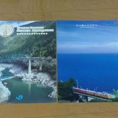 JR四国 観光列車 パンフレット 2部セット
