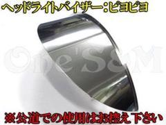 """Thumbnail of """"アウトレット特価! 180π汎用 ピヨピヨ ヘッドライトバイザー B9-1BO"""""""