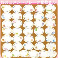 "Thumbnail of ""【26】吹き出し コメントフレーク 動物さん"""