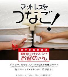 """Thumbnail of """"【新品同様】マットレスバンド ベッド連結 隙間防止"""""""