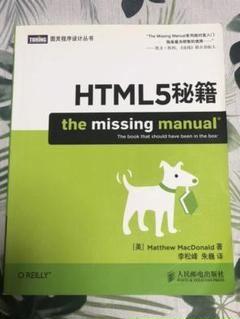 "Thumbnail of ""HTML5秘籍 The Missing Manual"""