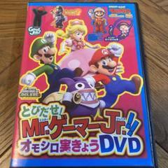 "Thumbnail of ""てれびげーむマガジン September2020 DVD"""