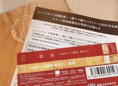 """Thumbnail of """"静かの海のパライソ CD先行シリアル"""""""