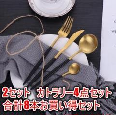 "Thumbnail of ""お買い得 2セット 韓国人気 カトラリー4点セット 合計8本 食器 スプーン"""