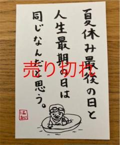 """Thumbnail of """"夏休み"""""""