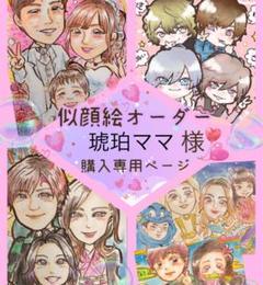 "Thumbnail of ""☀️似顔絵オーダー☀️オーダーメイド 受付中✨ウェルカムボード  記念日 結婚祝い❁⃘"""