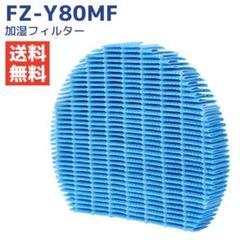 """Thumbnail of """"シャープ  互換品 加湿空気清浄機フィルター  FZ-Y80MF 新品・未使用"""""""