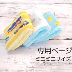"""Thumbnail of """"No.41  男の子用 ダブルガーゼハンカチ ミニミニサイズ"""""""