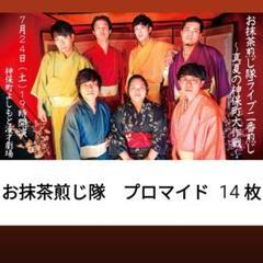 "Thumbnail of ""《即購入OK》重複なし☆お抹茶煎じ隊 ブロマイド"""
