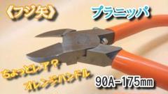 """Thumbnail of """"フジ矢 《プラ ニッパ》 175mm 【90A-175】"""""""
