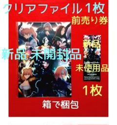 "Thumbnail of ""Fate/Grand Order 終局特異点 冠位時間神殿ソロモン"""