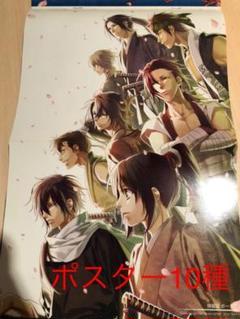 "Thumbnail of ""薄桜鬼 ポスター ポスターブック 10枚 セット売り"""