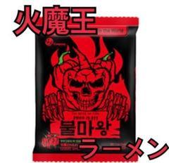 "Thumbnail of ""正規品 ブルマワン 火魔王ラーメン 韓国 食品 麺 1袋"""