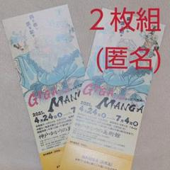 "Thumbnail of ""【匿名】GIGA MANGA 江戸戯画から近代漫画へ 無料観覧券(非売品)2枚組"""