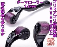 "Thumbnail of ""ダーマローラー1.0mm"""
