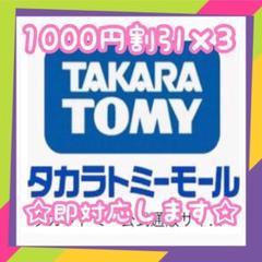 """Thumbnail of """"タカラトミークーポンコード"""""""