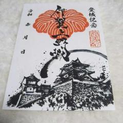 "Thumbnail of ""伊賀上野城 御城印   墨城印"""