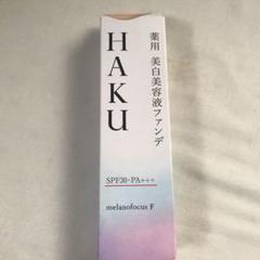 "Thumbnail of ""HAKU 薬用 美白美容液ファンデ オークル10 30g"""