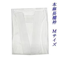 "Thumbnail of ""新品・未使用  本麻長襦袢  白  仕立て済み Mサイズ"""