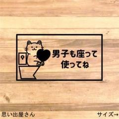 """Thumbnail of """"【立ちション禁止・トイレ掃除】猫ちゃんで男子も座って使ってねステッカーシール"""""""