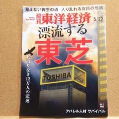 """Thumbnail of """"週刊東洋経済5月22日号"""""""