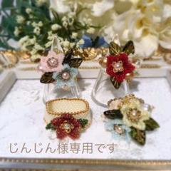 "Thumbnail of ""ビーズリング☆ブーケ"""