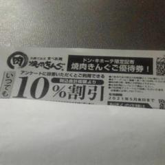 "Thumbnail of ""焼肉きんぐ 10%割引券"""