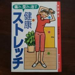 """Thumbnail of """"痛みと歪みを治す…健康ストレッチ"""""""