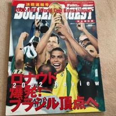 "Thumbnail of ""2002ワールドカップ決戦速報号"""