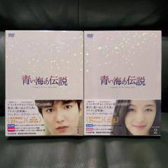 "Thumbnail of ""韓国ドラマ 青い海の伝説 DVD-BOX 全巻"""