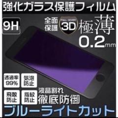 """Thumbnail of """"ブルーライトカット ガラスフィルム フィルムガラス iPhone"""""""