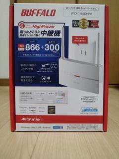 "Thumbnail of ""BUFFALO 無線LAN中継機 WEX-1166DHP2 ほぼ新品"""