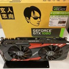 "Thumbnail of ""玄人志向 GF-GTX1080-E8GB/OC/DF"""