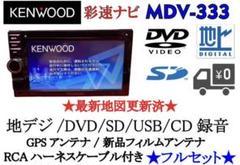 "Thumbnail of ""KENWOOD 彩速カーナビ MDV-333 最新地図更新 地デジ フルセット"""