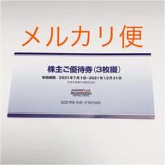 """Thumbnail of """"セントラルスポーツ 株主優待3枚セット"""""""