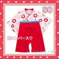 "Thumbnail of ""新品♡袴 ロンパース 着物 お花 リボン ひな祭り お誕生日 赤 80サイズ"""