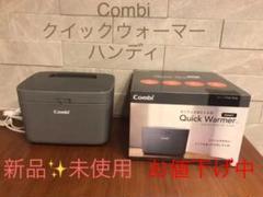 """Thumbnail of """"【新品✨未使用】Combi クイックウォーマーハンディ"""""""