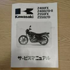 """Thumbnail of """"カワサキ Z400FX サービスマニュアル"""""""