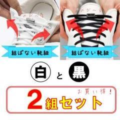 "Thumbnail of ""結ばない靴紐/白黒【計2セット】シューレース 靴ひも SHOELASES 伸びる"""