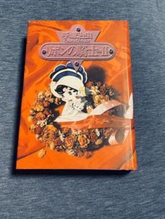 "Thumbnail of ""リボンの騎士 vol.2"""
