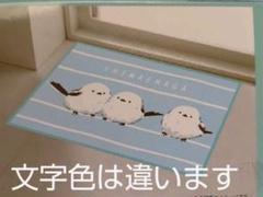 "Thumbnail of ""しまむら シマエナガ バスマット"""