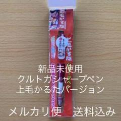 "Thumbnail of ""【匿名配送】クルトガシャープペン 上毛かるたバージョン"""