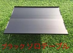 """Thumbnail of """"ミニテーブル ブラック (557)35×25×10 アルミ製 収納袋"""""""